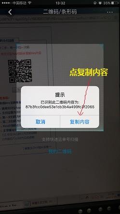 支付流程之扫码复制key字符串
