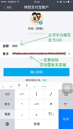 扫码支付之粘贴key字符串,转帐360