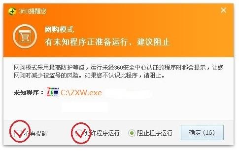 ZXW被SB360拦截,请选择信任运行。